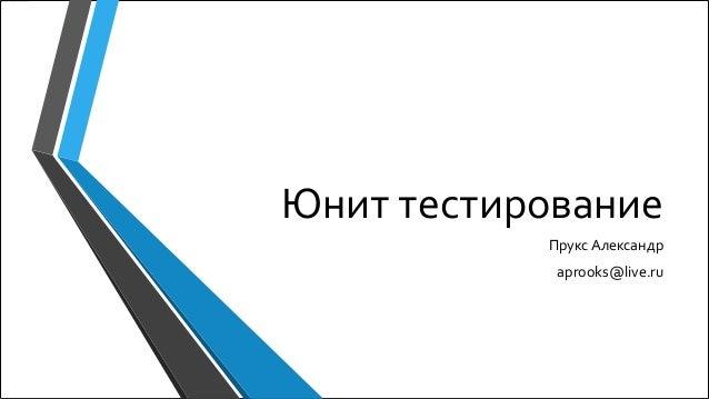 Юнит тестирование Прукс Александр aprooks@live.ru