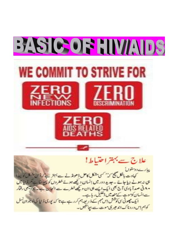 OBJECTIVESTo create awareness of the seriousness of the diseaseEnsure that people of Karachi/Sindh are equipped with knowl...