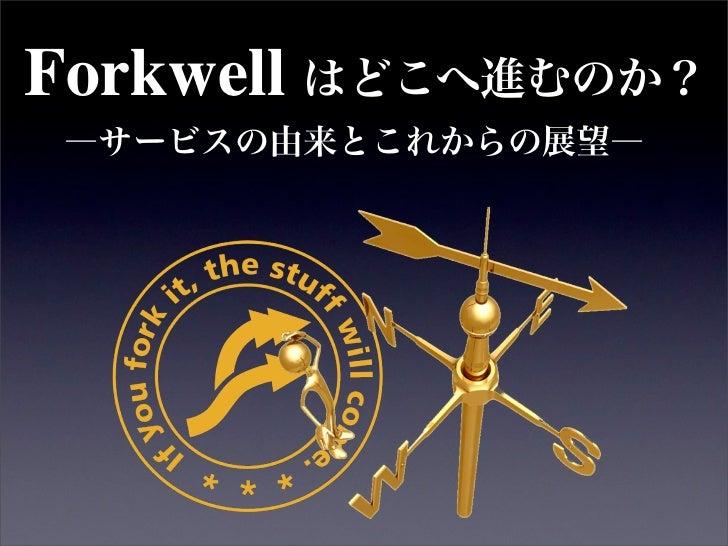 Forkwell はどこへ進むのか? ―サービスの由来とこれからの展望―