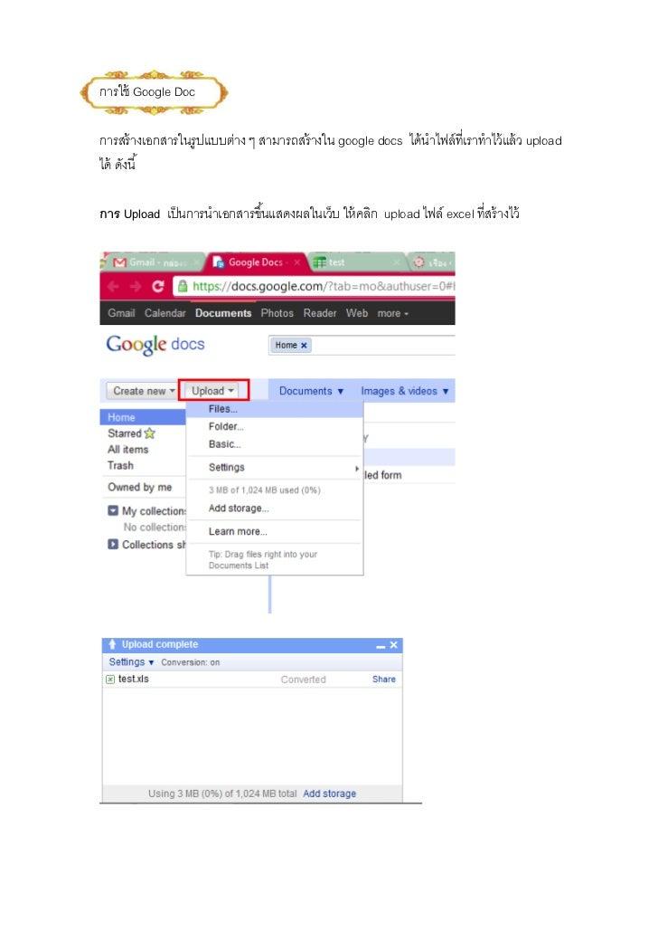 การใช้ Google Docการสร้ างเอกสารในรูปแบบต่าง ๆ สามารถสร้ างใน google docs ได้ นาไฟล์ที่เราทาไว้ แล้ ว uploadได้ ดังนี ้การ...