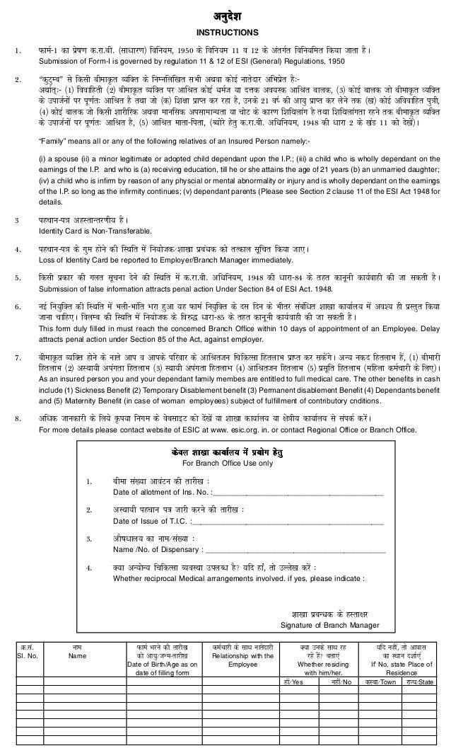 Form 1 Declaration Form