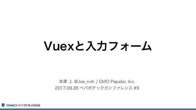 Vuexと入力フォーム