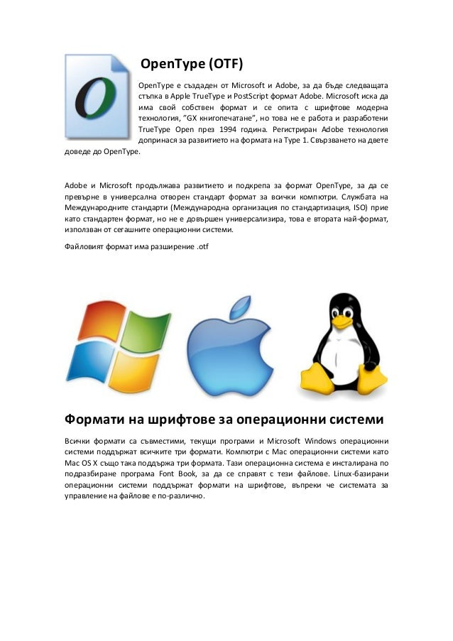 Формати на файловете на шрифтове: TrueType (TTF), PostScript y OpenType (OTF) Slide 3