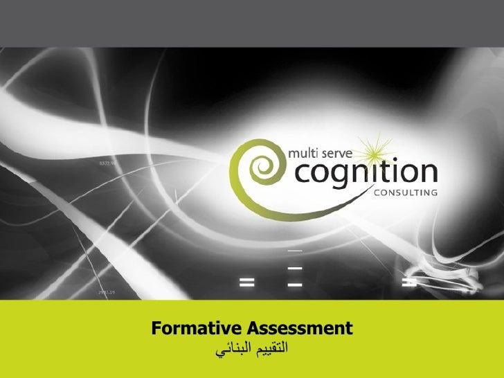 Formative Assessment التقييم البنائي