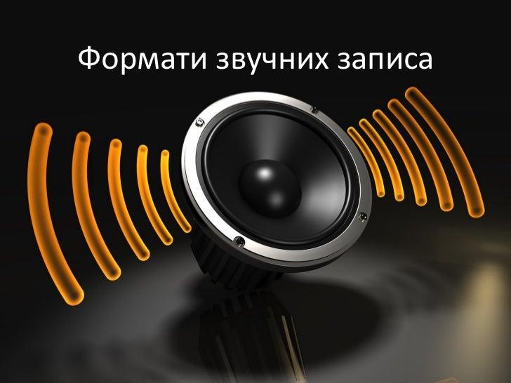 Формати звучних записа