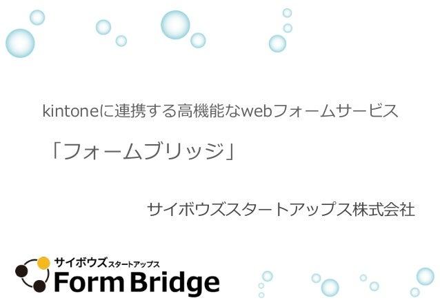 kintoneに連携する⾼機能なwebフォームサービス 「フォームブリッジ」 サイボウズスタートアップス株式会社