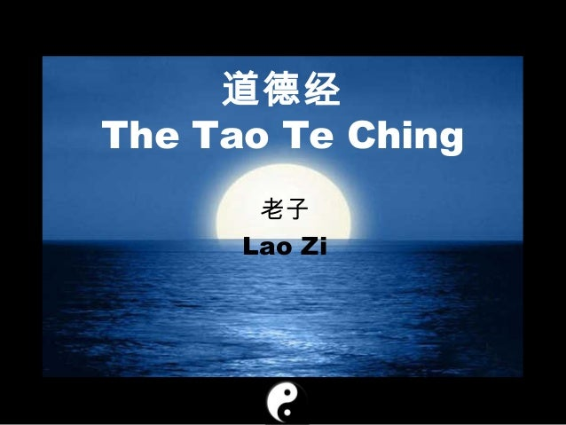 道德经 The Tao Te Ching 老子 Lao Zi