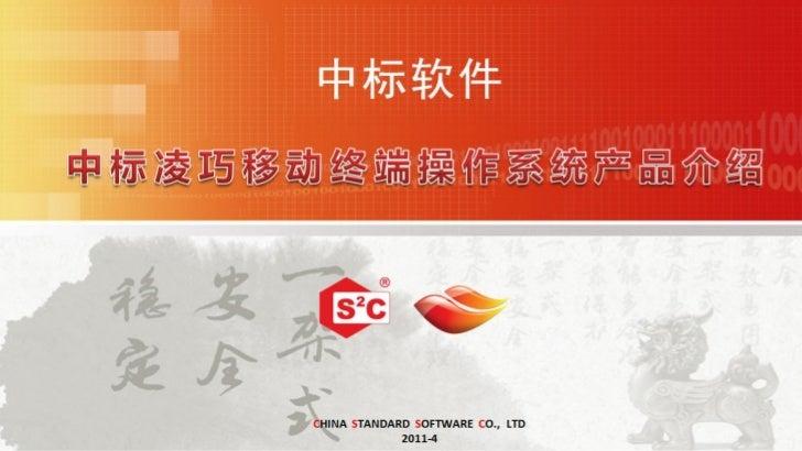 中标软件CHINA STANDARD SOFTWARE CO., LTD             2011-4