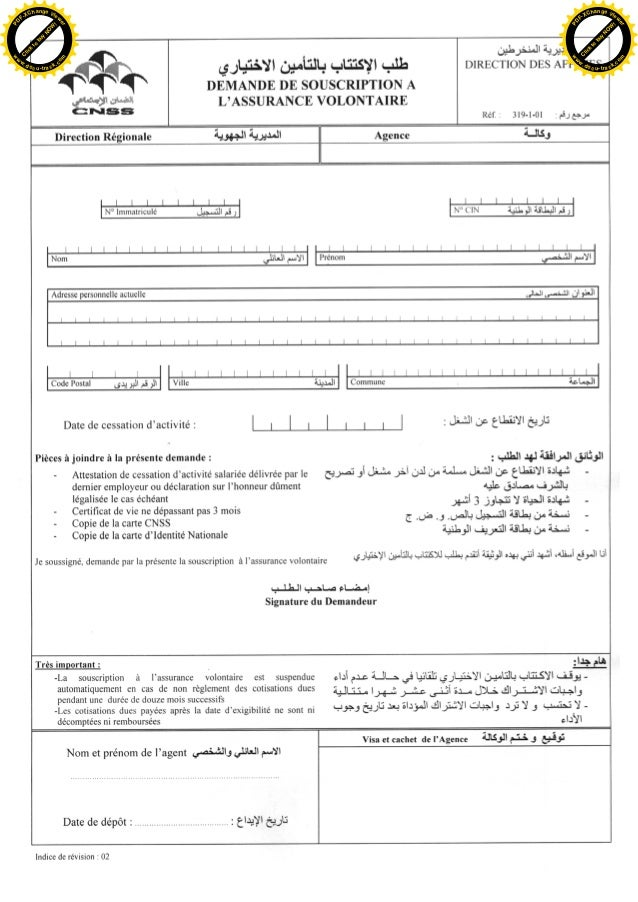 formulaire cnss maroc