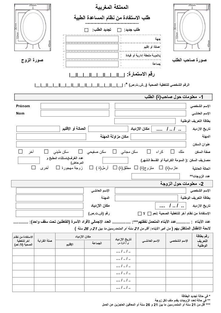 المملكة المغربية                                                    طلب االستفادة من نظام المساعدة الطبية             ...