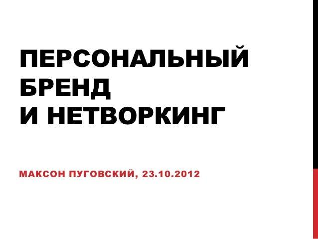 ПЕРСОНАЛЬНЫЙБРЕНДИ НЕТВОРКИНГМАКСОН ПУГОВСКИЙ, 23.10.2012