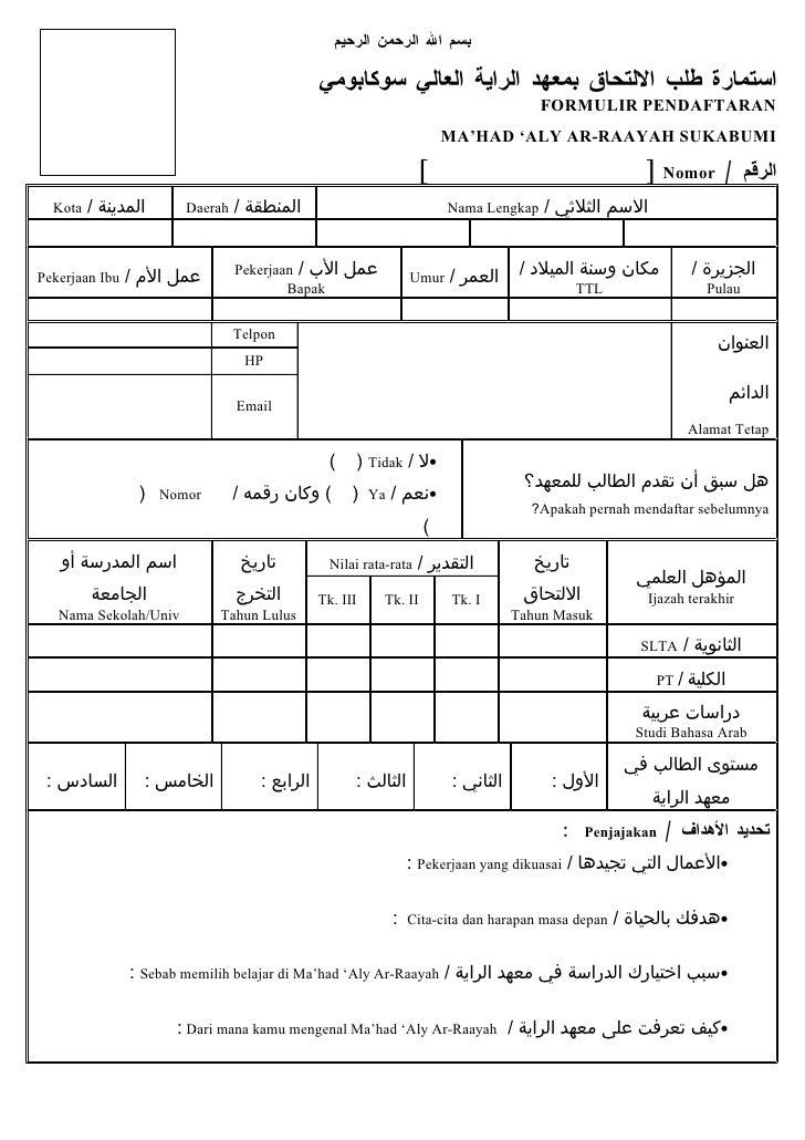 بسم ال الرحمن الرحيم                                                 استمارة طلب اللتحاق بمعهد الراية العالي سوكابومي ...