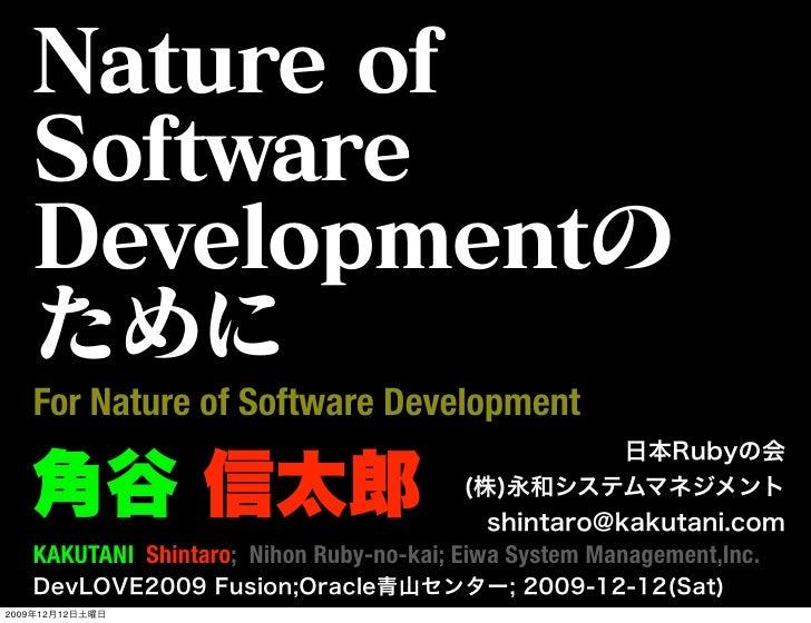 For Nature of Software Development          KAKUTANI Shintaro; Nihon Ruby-no-kai; Eiwa System Management,Inc.  2009   12  ...