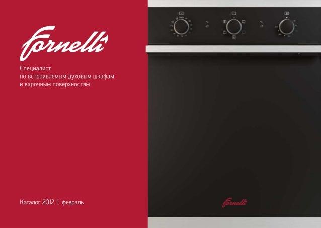 Встраиваемые духовые шкафы и варочные поверхности                                             Fornelli   2012Телефон т...