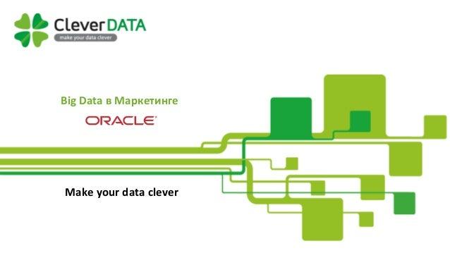 Company  Profile   Make  your  data  clever   Big  Data  в  Маркетинге