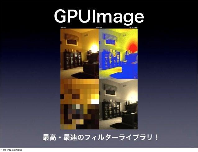 GPUImage              最高・最速のフィルターライブラリ!13年1月24日木曜日