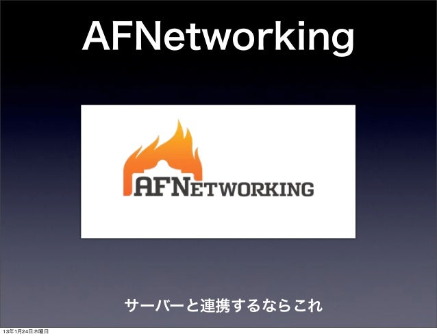 AFNetworking               サーバーと連携するならこれ13年1月24日木曜日