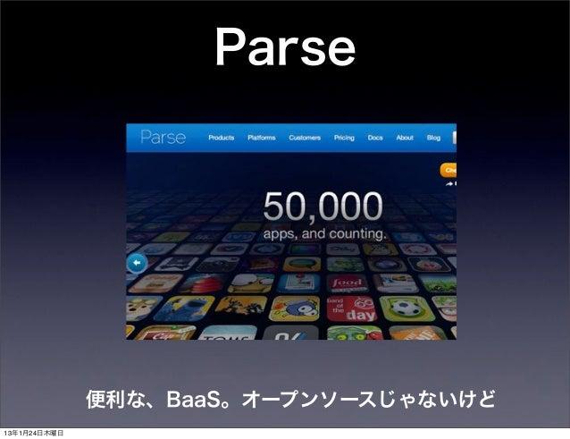 Parse              便利な、BaaS。オープンソースじゃないけど13年1月24日木曜日