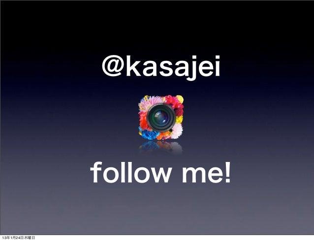 @kasajei              follow me!13年1月24日木曜日