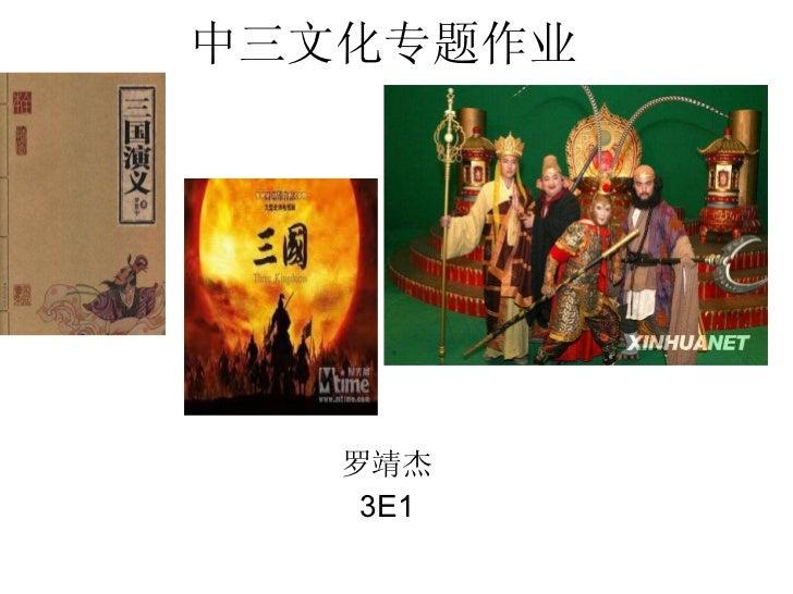 中三文化专题作业 罗靖杰 3E1