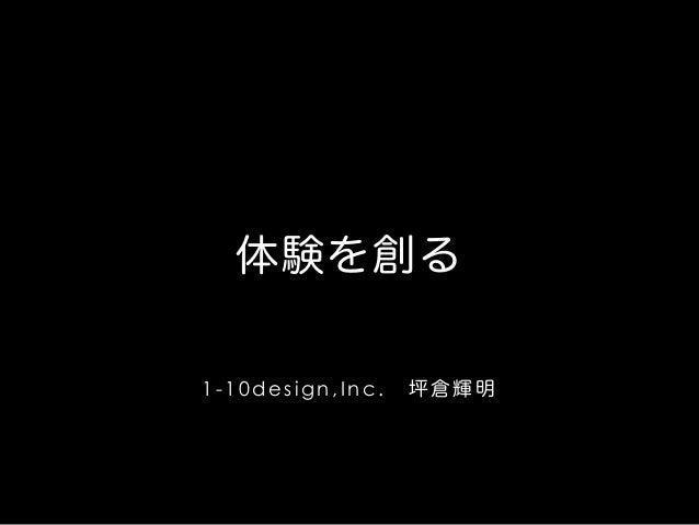 体験を創る 1-10design,Inc.坪倉輝明