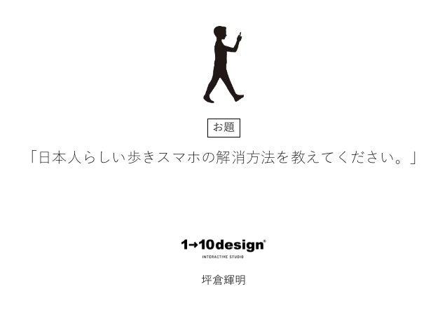 「日本人らしい歩きスマホの解消方法を教えてください。」 坪倉輝明 お題