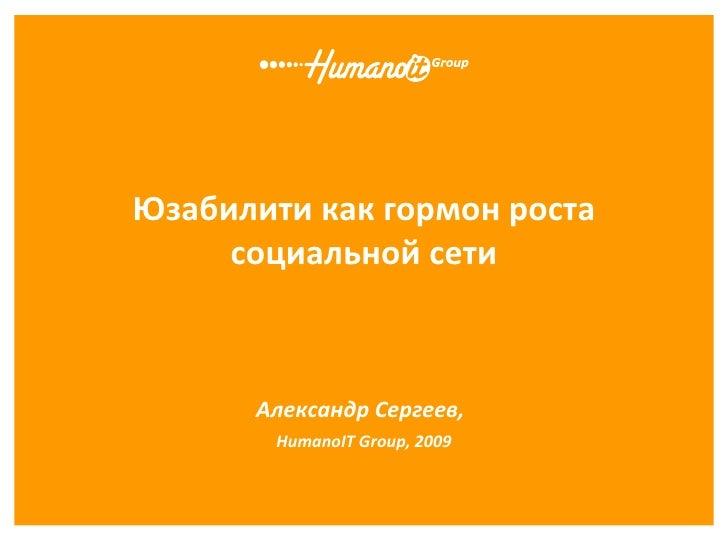 Юзабилити как гормон роста социальной сети Александр Сергеев,   HumanoIT Group, 200 9