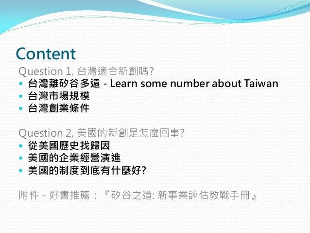 談台灣創業 Slide 2