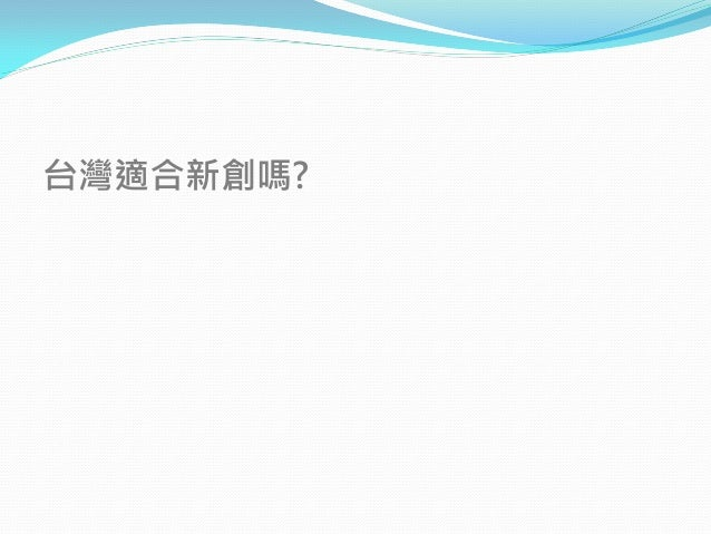 談台灣創業 Slide 3