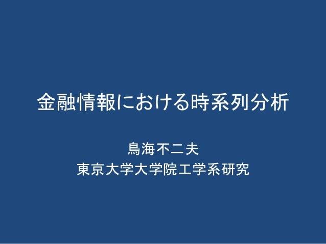 金融情報における時系列分析 鳥海不二夫 東京大学大学院工学系研究