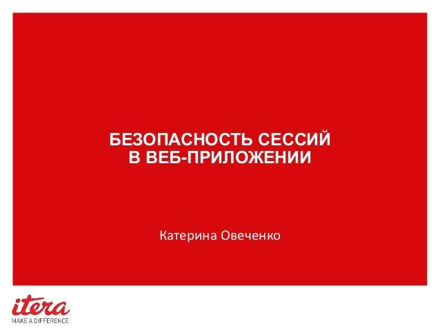 БЕЗОПАСНОСТЬ СЕССИЙ В ВЕБ-ПРИЛОЖЕНИИ Катерина Овеченко