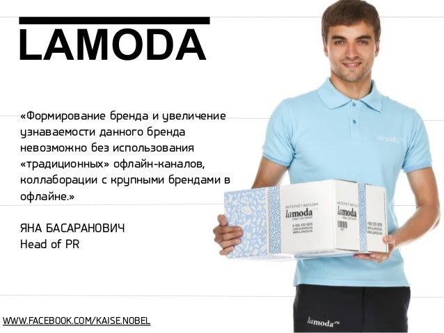 LAMODA «Формирование бренда и увеличение узнаваемости данного бренда невозможно без использования «традиционных» офлайн-ка...