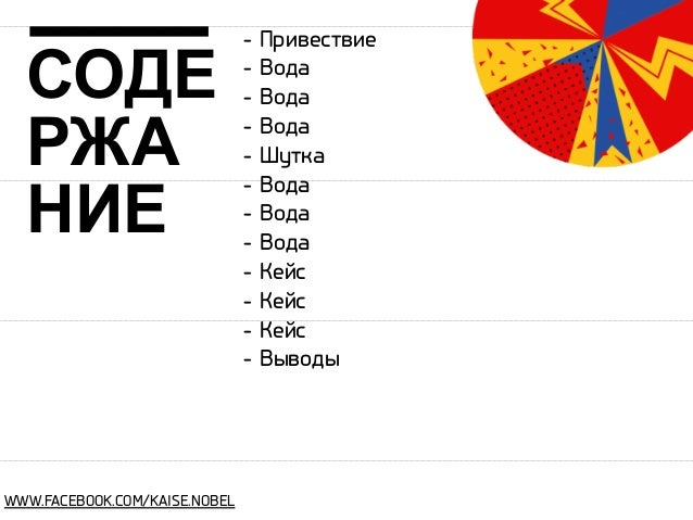 СОДЕ РЖА НИЕ  WWW.FACEBOOK.COM/KAISE.NOBEL  - Привествие - Вода - Вода - Вода - Шутка - Вода - Вода - Вода - Кейс - Кейс -...