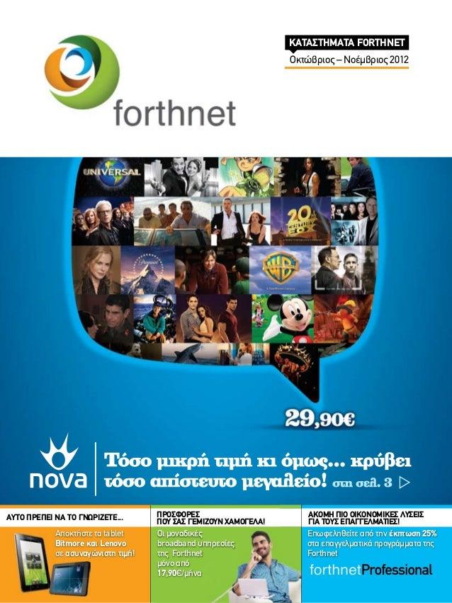 Καταστήματα Forthnet                                                                 Οκτώβριος – Νοέµβριος 2012αΥτΟ ΠΡΕΠΕΙ...
