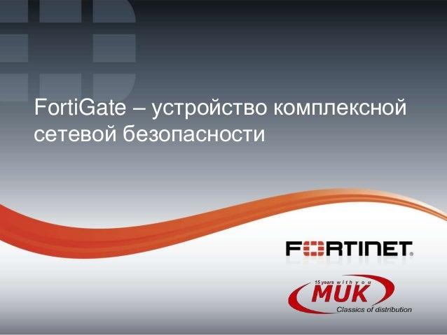 FortiGate – устройство комплекснойсетевой безопасности