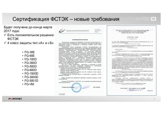 Fortinet  Дмитрий Рагушин
