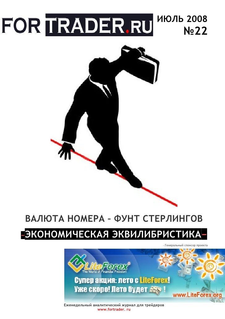 ИЮЛЬ 2008                                                                  №22     ВАЛЮТА НОМЕРА – ФУНТ СТЕРЛИНГОВ        ...