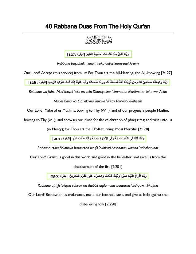 40 Rabbana Duas From The Holy Qur'an  ﺎَﻧﱠﺑَرْلﱠﺑَﻘَﺗﺎﱠﻧِﻣَكﱠﻧِإَتْﻧَأُﻊﯾِ...
