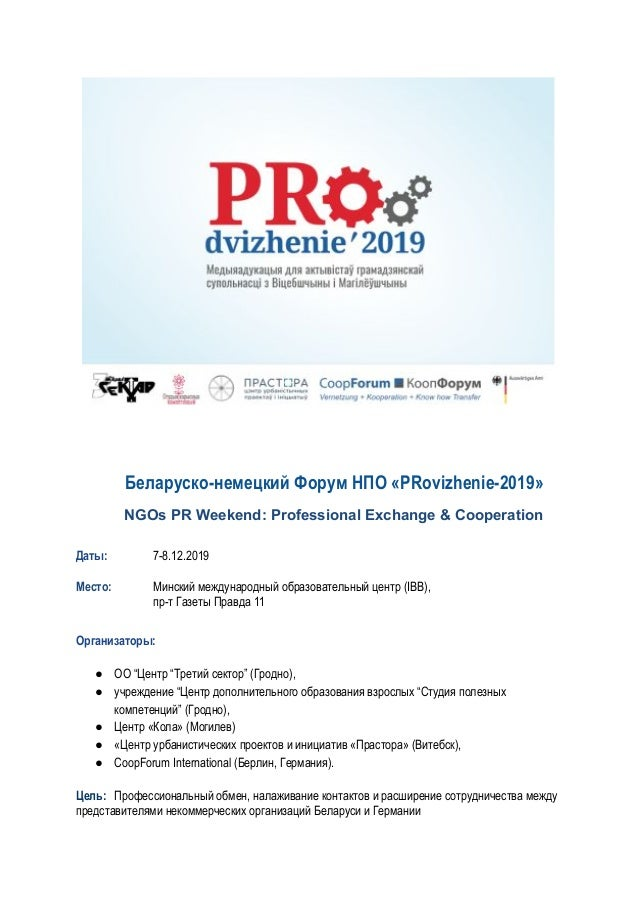 Беларуско-немецкий Форум НПО «PRovizhenie-2019»  NGOs PR Weekend: Professional Exchange & Cooperation     Даты: 7-8....