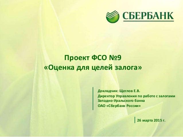 Проект ФСО №9 «Оценка для целей залога» Докладчик  Щеглов Е.В ... 6a3b3a1a651