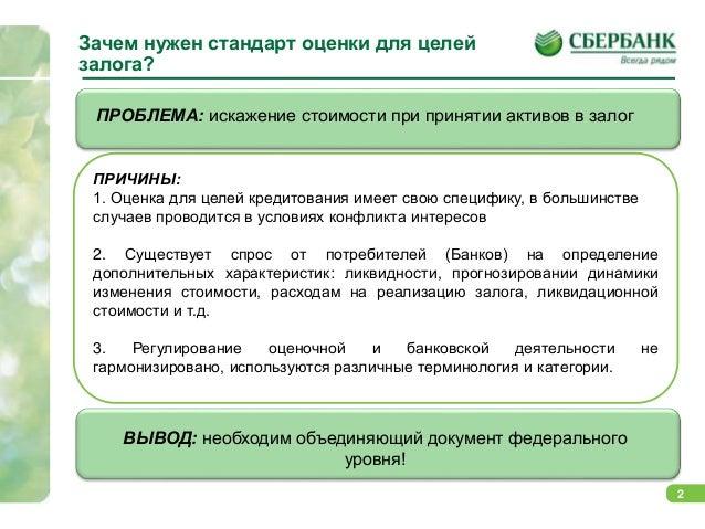 ФСО «Оценка для целей залога». Щеглов Евгений Вячеславович 33815e447de