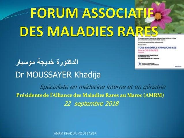 خديجة الدكتورةموسيار Dr MOUSSAYER Khadija Spécialiste en médecine interne et en gériatrie Présidentede l'Alliance de...