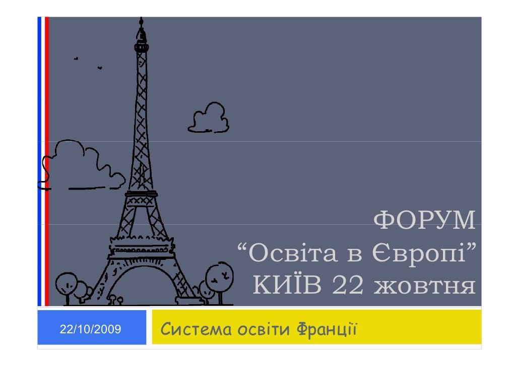 """ФОРУМ                      """"Освіта в Європі""""                                  р                       КИЇВ 22 жовтня 22/10..."""