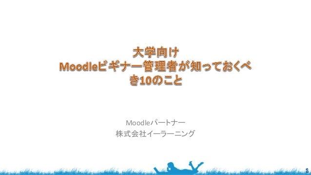 Moodleパートナー 株式会社イーラーニング