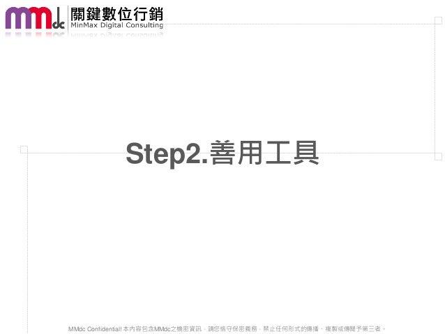 Step2.善用工具MMdc Confidential! 本內容包含MMdc之機密資訊,請您恪守保密義務,禁止任何形式的傳播、複製或傳閱予第三者。