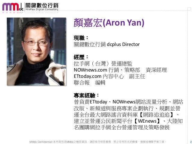 顏嘉宏(Aron Yan)                    現職:                    關鍵數位行銷 dcplus Director                    經歷:                    拉...