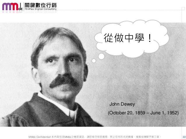從做中學!                                      John Dewey                                     (October 20, 1859 – June 1, 1952...