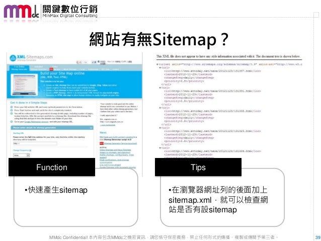 網站有無Sitemap?  Function                                 Tips•快速產生sitemap                         •在瀏覽器網址列的後面加上             ...