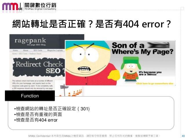 網站轉址是否正確?是否有404 error? Function•檢查網站的轉址是否正確設定(301)•檢查是否有重複的頁面•檢查是否有404 error    MMdc Confidential! 本內容包含MMdc之機密資訊,請您恪守保密義務...