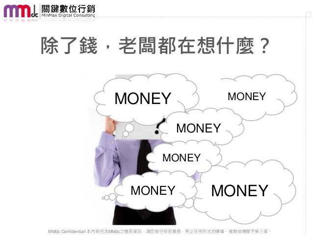 除了錢,老闆都在想什麼?                  MONEY                           MONEY                                    MONEY              ...